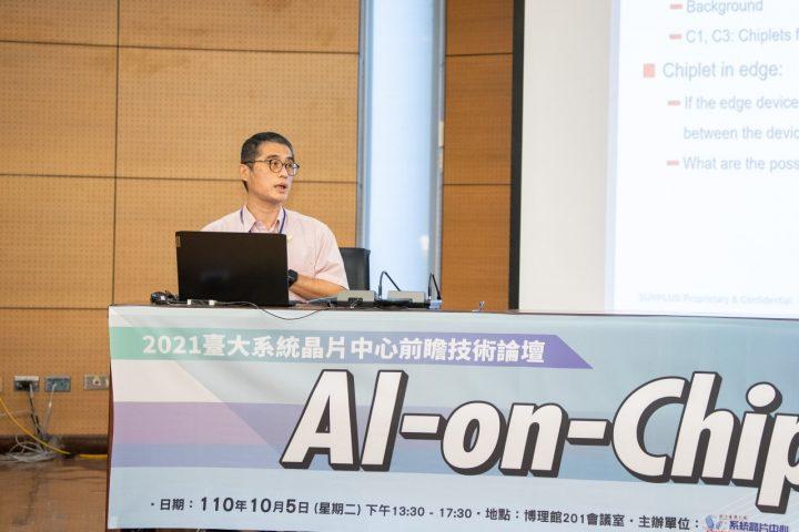 2021_AI on chip_凌陽科技智能運算專案技術總監李桓瑞