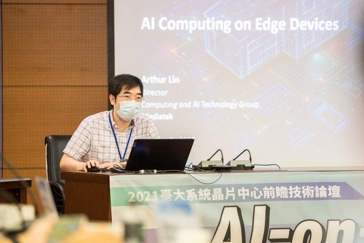 2021 AI on Chip_台大系統晶片論壇_聯發科_林建宏處長