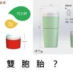嘖嘖杯的協力廠商推出一模一樣產品,台灣廠商怎麼老是互相傷害?