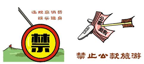 中共當局最近推出 16 款手機貼圖表情包,宣傳嚴肅的8項禁令。