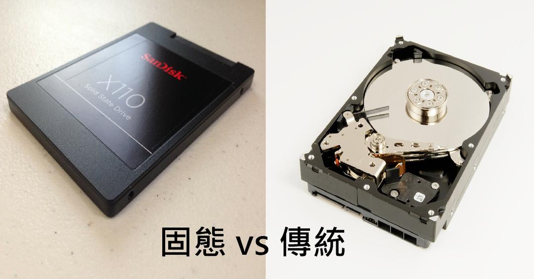 到底固態硬碟需不需要磁碟重組?