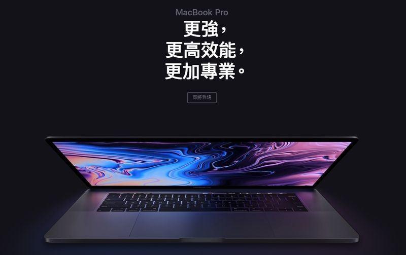 蘋果12日宣布推出新款MacBook Pro,有13吋和15吋兩款。(圖取自蘋果官網 www.apple.com)