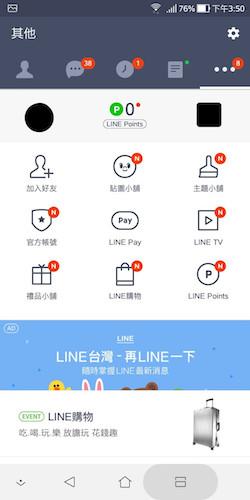line 隱私