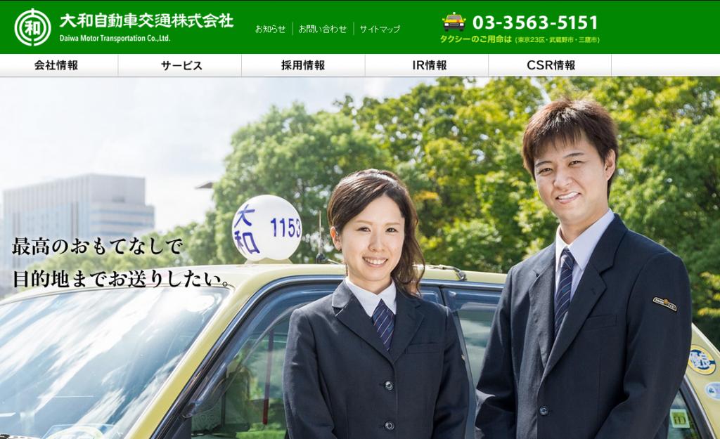 圖片來源:大和自動車交通官方網站。
