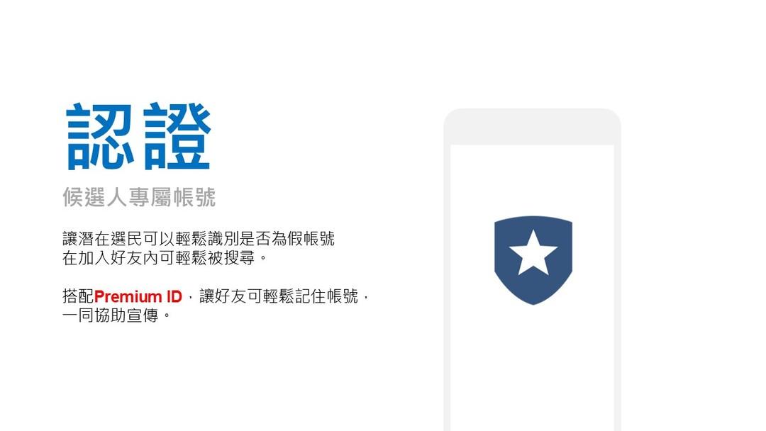 【圖1】候選人帳號將以藍色盾牌呈現,更可搭配 Premium ID 加強記憶點