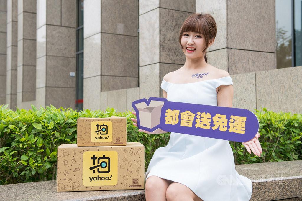 迎戰電商雙11商機,電商平台動起來,Yahoo奇摩旗下平台宣告雙11購物節將登場,拚雙11業績翻倍。(Yahoo提供)