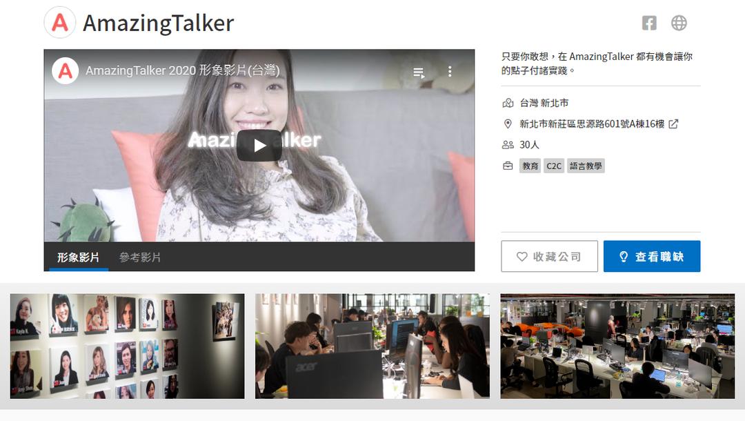 AmazingTalker job description