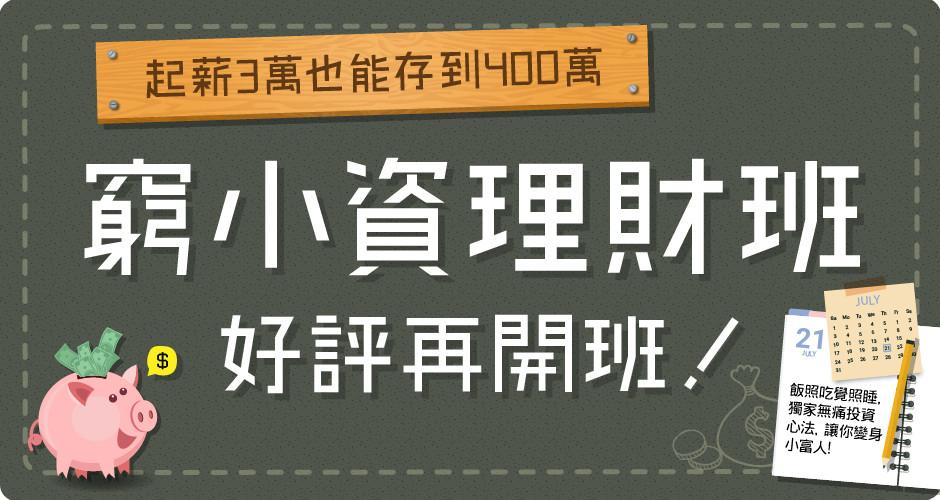 【橘子學院】起薪三萬也能存到 400 萬,窮小資理財班好評再開班!