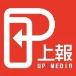 上報 UP Media