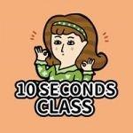 10 秒鐘教室