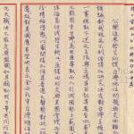 國民黨沒來,台灣早已是獨立國家──70年前這份蔣介石手稿揭露國民黨不敢說的歷史