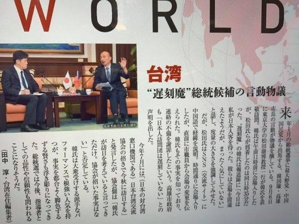 日本財經週刊中,有一篇報導以「遲刻魔(遲到魔人)」稱呼韓國瑜,並點出韓國瑜有爭議的言行舉止。(擷取自臉書「日台交流広場(台湾と日本)」)