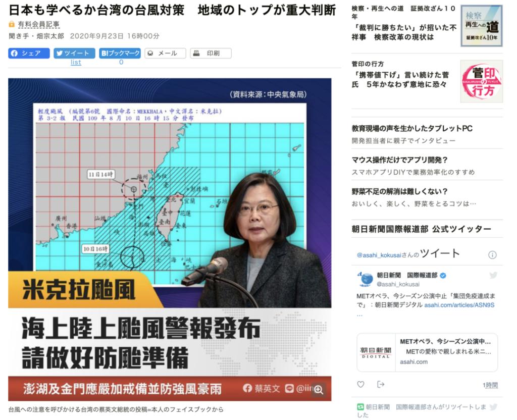 抓到了,日本 1450!《朝日新聞》引用總統蔡英文的臉書防颱圖,籲日本向台灣學習。