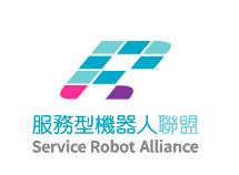 服務型機器人聯盟