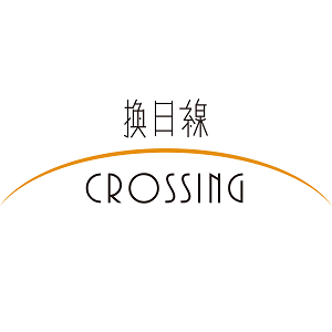 換日線 Crossing
