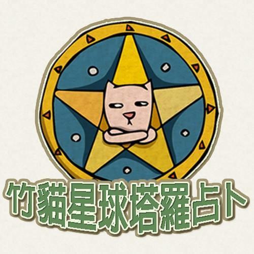 竹貓塔羅星球館